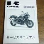 Kawasakiのサービスマニュアルを宅配買取 ZRX1200 DAEG