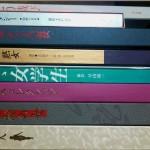 富士出版の写真集を買取させて頂きました。