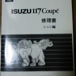 神奈川県のお客様より宅配買取  いすゞ117クーペの修理書  サービスマニュアル