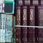 愛媛県松山市より宅配買取 農学関係の専門書 農業技術大系など