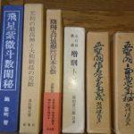 易占  易学  運命学  陰陽道  五行思想の本 書籍など買取
