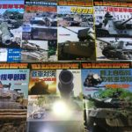 ミリタリー雑誌 戦記 兵器 軍事関連の本を宅配買取