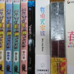 香川県高松市でアニメのBlu-ray DVD-BOXなど買取