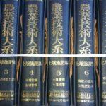 農業  植物 園芸の専門書、農学の本など買取