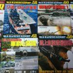 軍事・戦争・ミリタリー系の古本 雑誌を買取