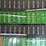 香川県丸亀市で古本 全集買取 世界の名著 日本の名著など
