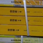 徳島県より自動車の修理書 整備マニュアルを宅配買取