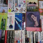 香川県多度津町で古本買取 実用書 趣味本など