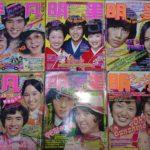 香川県善通寺市で平凡 明星など買取 70年代芸能雑誌