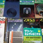 兵庫県より古い電子工学の本を買取 トランジスタ技術など