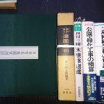 香川県丸亀市で古本買取 造園・庭園・建築関係の専門書など