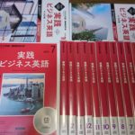 北海道より語学教材を宅配買取 NHKラジオ講座 ビジネス英語CD