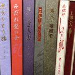 兵庫県より熟女写真集を宅配買取 富士出版