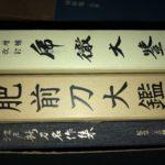 香川県で刀剣 版画 陶磁など美術の本を出張買取