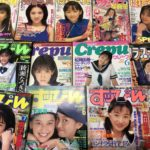 香川県丸亀市で古いアダルト雑誌 お菓子系雑誌を出張買取