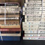 香川県高松市で美術 動物 植物関係の本 専門書を出張買取