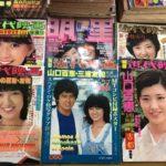 香川県で古い芸能雑誌 ファッション雑誌を買取 近代映画 明星 平凡など