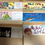 愛知県より紙芝居を宅配買取 かみしばい