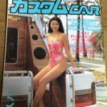 兵庫県より車雑誌を宅配買取 旧車 バニング専門誌