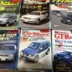 徳島県より車雑誌の買取 ニューモデル速報 モーターファン別冊