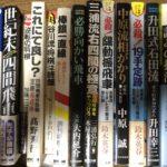東京都から将棋の本を宅配買取させて頂きました