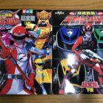 香川県で特撮ムック・ヒーロー系雑誌を出張買取 超全集シリーズなど
