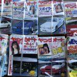 茨木県より暴走族 ヤンキー 旧車雑誌を宅配買取 ヤングオート チャンプロードなど