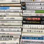 香川県高松市で哲学書・思想・経済の本など出張買取