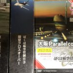 大阪府よりPCゲームを宅配買取 ぼくは航空管制官シリーズ