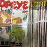 香川県高松市で古い月刊誌 週刊誌 専門誌を出張買取