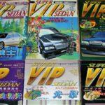 VIPカーの本・車雑誌を買取致します。ビップスタイル VIPCAR ビッグセダン スーパービップセダンなど
