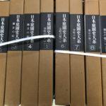 香川県丸亀市で造園 庭園 建築の専門書を出張買取 日本庭園史大系