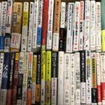 三豊市高瀬町で古本買取 ビジネス書 実用書 経済書など