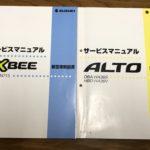 広島県より三菱の整備解説書 スズキのサービスマニュアルなど買取