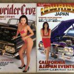 旧車 外車のカスタム雑誌を買取 ローライダーマガジンなど