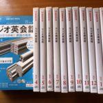 宮城県より語学教材・英語教材を宅配買取 NHKラジオ英会話
