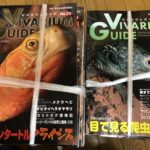 香川県でビバリウムガイドを買取 爬虫類・小動物・海水魚・鳥関連の書籍