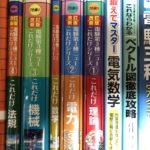 香川県で教材・受験・資格試験の本を買取 電験三種の参考書 テキストなど