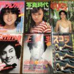 写真集 写真雑誌を宅配買取 アクションカメラ 写真時代 写楽 スコラ 創刊号など
