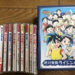 丸亀市でアニメのDVD-BOX CDなどを出張買取 絶対無敵ライジンオー