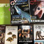蛇・トカゲ・猿・昆虫・亀・鳥類などのペット・動物関連書籍を買取 ビバリウムガイド