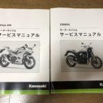 Kawasakiのサービスマニュアルを宅配買取 Z900RS ニンジャ250など