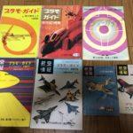 静岡県より航空機・戦闘機・艦船・戦艦・戦車などのミリタリー雑誌を買取