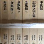 高松市で中国古典文学大系 日本の名随筆を出張買取 中国文学、漢文、漢詩などの古本買取