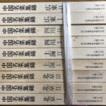 香川県観音寺市で中国料理の本を買取 中国名菜集錦など