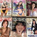 愛媛県より古いアダルト雑誌を宅配買取 Beppin デラべっぴんなど