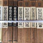 広島県より生物・博物・園芸の専門書を宅配買取 保育社の植物図鑑など