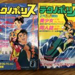 テクノポリス コンプティーク ゲームの雑誌・攻略本などを買取