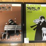 香川県でブラックジャック大全集を買取させて頂きました。