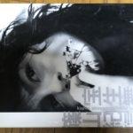 京都府のお客様よりアダルト系の水着・ヌードなどグラビア写真集を宅配買取